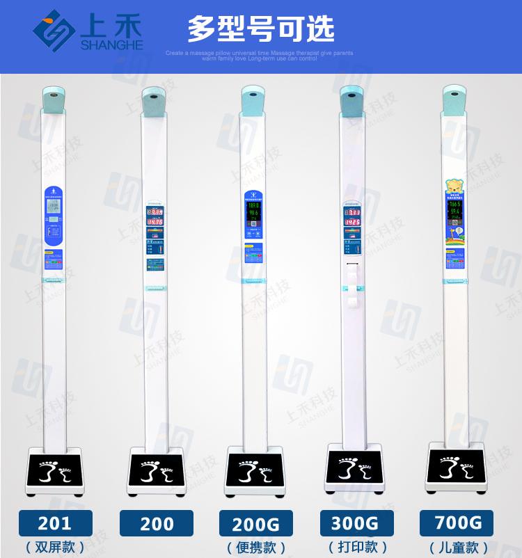 SH-200G全自动超声波身高体重测量仪多产品可选