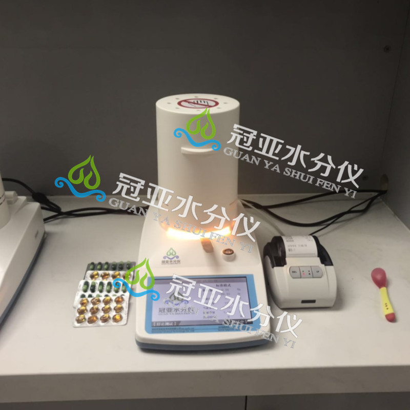 医药冲剂水分测试分析仪
