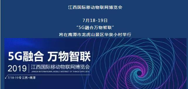 邀请函|宜春万申邀您莅临移动物联网博览会